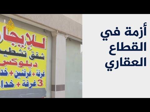 ركود ملحوظ في القطاع العقاري بالكويت  - نشر قبل 38 دقيقة