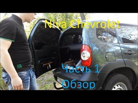 Niva Chevrolet : отзыв владельца, плюсы и минусы, опыт эксплуатации (часть 1)