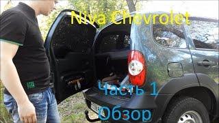 Niva Chevrolet : отзыв владельца, плюсы и минусы, опыт эксплуатации (часть 1)(Группа в одноклассниках http://ok.ru/group/52118078292175 Группа в контакте: http://vk.com/club111775707 Карандаш от царапин Ссылка:..., 2015-05-23T19:39:39.000Z)