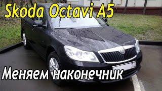 Skoda Oktavia A5 замена наконечника, рулевой тяги. Как заменить наконечник.