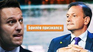 Сергей Брилёв признался, что является гражданином Великобритании. Навальный в шоке!