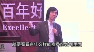 司徒永富演講 - 百年好企業論壇 2013.3.8