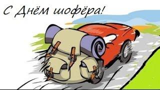 Поход выходного дня в День шофёра. Рецепт от Дмитрича. Видео от VLANK.