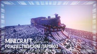как построить рождественский паровоз в майнкрафте? Поезд minecraft таймлапс (timelapse)