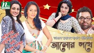 Special Drama - Alor Pothe (আলোর পথে) | Moutushi Biswas & Orsha, Tanvir | Tarique Muhammad Hassan