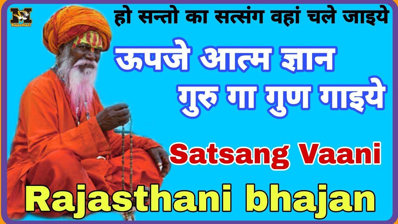 ऊपजे आत्म ज्ञान गुरु गा गुण गाइये || Satsang bhajan || Satsang vaani || राजस्थानी भजन वाणी