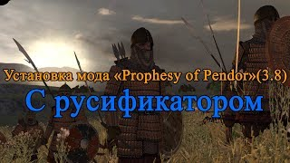 Установка мода ''Prophesy of Pendor'' для Mount & Blade Warband.