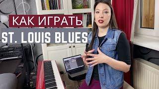 Как играть St. Louis blues. 6+