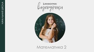 Сумма и разность длин отрезков | Математика 2 класс #6 | Инфоурок