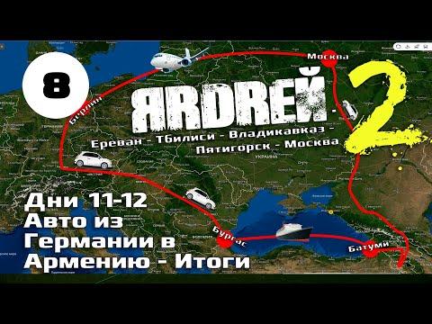 Авто из Германии в Армению - Итоги . Дни 11-12. Гюмри - Тбилиси - Владикавказ - Пятигорск - Москва