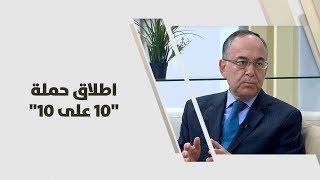 """د. نديم جراح - اطلاق حملة """"10 على 10"""""""