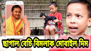ছাগাল বেচি মোবাইল কিনিম ,  Telsura comedy Video