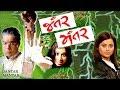 JANTAR MANTAR | Best Gujarati Natak | Vipul Mehta, Sanjay Goradia