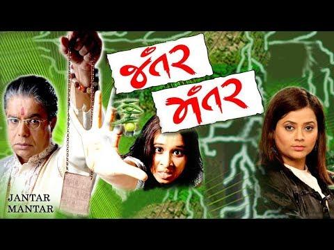JANTAR MANTAR | Best Gujarati Horror Natak | Vipul Mehta, Sanjay Goradia, Sanat Vyas, Imtiaz Patel