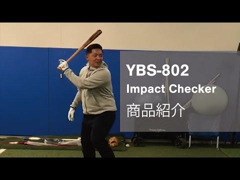 YBS802 インパクトチェッカー 実打動画