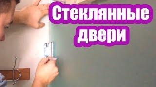 видео Стеклянные двери в шкаф: недостатки и преимущества