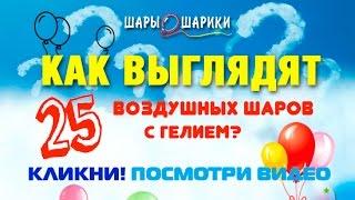 25 воздушных шаров с гелием! Как они выглядят?(Короткий рассказ на часто задаваемый вопрос: Как же выглядят 25 воздушных шаров с гелием? Это много или мало?..., 2016-10-27T12:40:38.000Z)