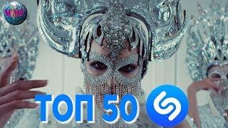 ТОП 50 ЛУЧШИХ ПЕСЕН SHAZAM - 7 Ноября 2018
