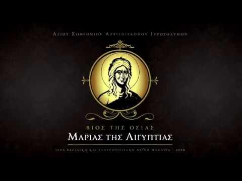 Βίος της Οσίας Μαρίας της Αιγυπτίας | Περιγραφή