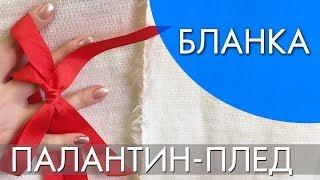 ПАЛАНТИН ПЛЕД БЛАНКА 29844 | ВИДЕООБЗОР Орифлэйм ORIFLAME Ольга Полякова