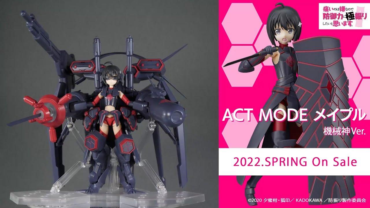 【ACT MODE史上最大】メイプル 機械神Ver.【防振り】