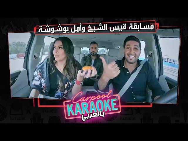 بالعربي Carpool Karaoke   أقوى مسابقة بين قيس الشيخ وأمل بوشوشة فى كاربول بالعربى - الحلقة 4