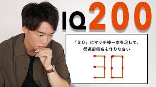 【解けたらIQ 200 !?】IQクイズが難しすぎたww