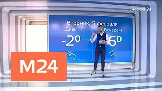"""""""Климат-контроль"""": какая погода ждет москвичей в первые дни февраля - Москва 24"""
