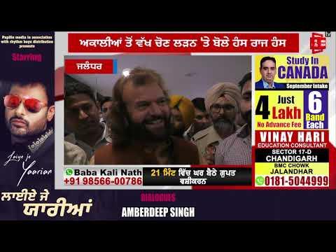 Akali-BJP ਗਠਜੋੜ `ਤੇ Hans Raj Hans ਦਾ ਵੱਡਾ ਬਿਆਨ