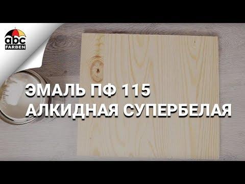 Эмаль акриловая | ПФ 115 | Супербелая | Olecolor