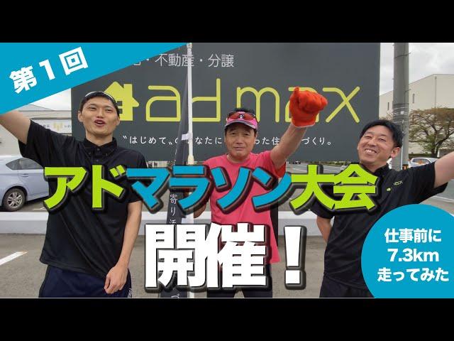 【第1回】アドマックスマラソン大会|盛岡|マラソン...