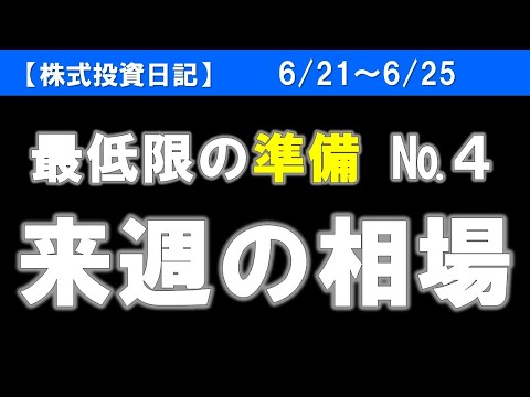 来週の相場~最低限の準備 №4【株式投資日記】