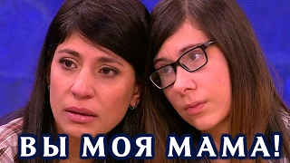 Девушка из Америки нашла свою родную мать в России.