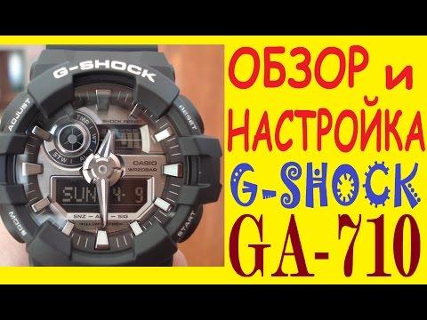Обзор Casio G - Shock GA-710-1A инструкция по настройке часов