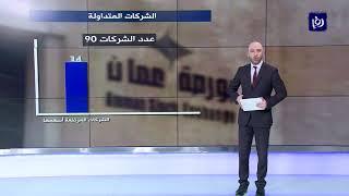 بورصة عمان تنهي تداولات الأسبوع على ارتفاع - (7-2-2019)