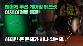 완판된 블랙샤크V2 이제 무선으로 등장!! 레이저 무선…