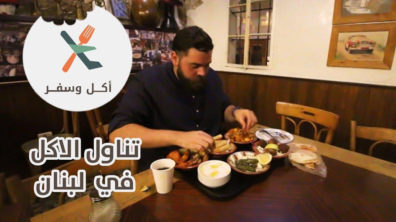تناول الاكل في لبنان - أكل وسفر - باسل الحاج