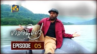 Ganga Dige with Jackson Anthony - Episode 05 - 13th September 2016