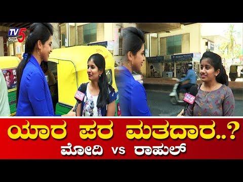 ಯುವಕರ ಬೆಸ್ಟ್ ಲೀಡರ್ ಮೋದಿ ಅಥವಾ ರಾಹುಲ್..? | Public Opinion On Rahul VS Modi | TV5 Kannada