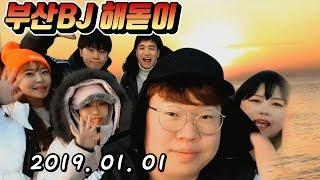 부산BJ와 함께보는 해돋이 20190101 2