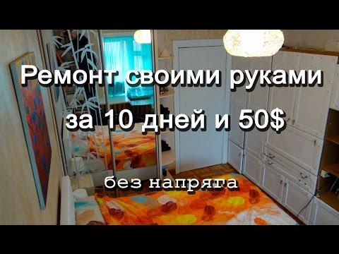 Ремонт комнаты за 50