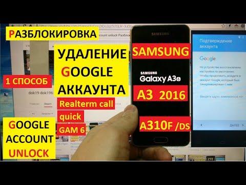 Разблокировка аккаунта Google Samsung A3 2016 ( 1 способ ) FRP Bypass Google Account Samsung A310f