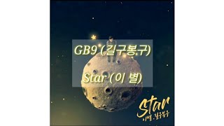 GB9 (길구봉구) - Star (이 별) Lyric Sub Indo