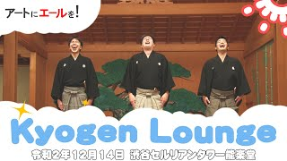 KYOGEN LOUNGE the MOVIE