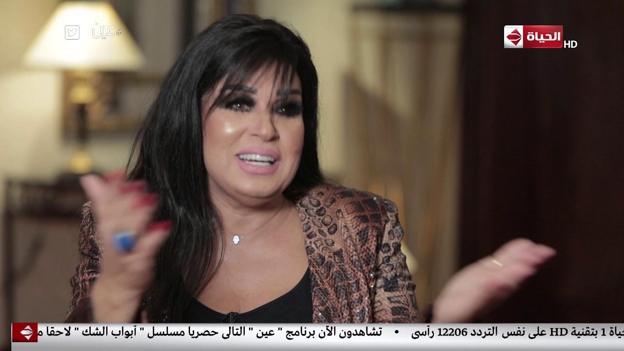 عين - فيفي عبده: أنا برقص في البيت...واتعلمت الميديا عشان أقول للناس صباح الخير