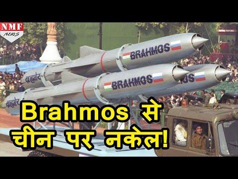 BrahMos missile से China की Power कम करेगा INDIA
