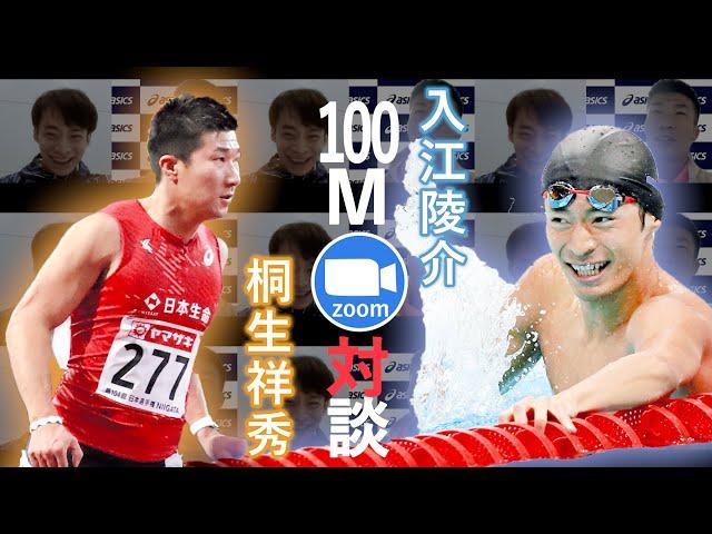 桐生祥秀と入江陵介が語る 100Mを戦う体と脳と感覚