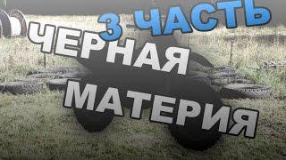 #ЧёрнаяМатерия - Собираем питбайк с нуля  / TTR-125 (Часть 3)(, 2017-05-08T14:34:46.000Z)