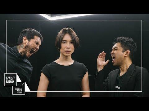 หากโลกนี้ไม่มีความรัก L LOMOSONIC X POD THANACHAI UJJIN 【OFFICIAL MV】