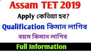 Assam TET 2019, Education Qualification, কেতিয়া Apply কৰিব লাগিব, Syllabus, Age etc full details